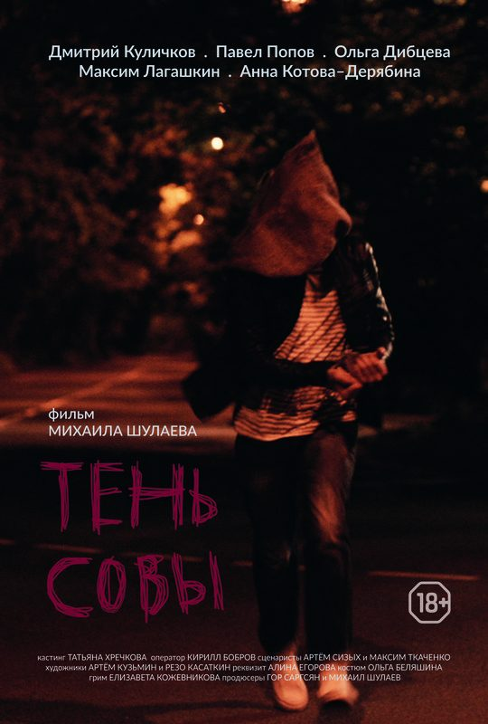2018 – Sose International Film Festival – Armenia, Yerevan